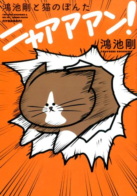 楽天ブックス: 鴻池剛と猫の ...