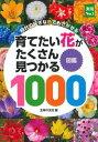 育てたい花がたくさん見つかる図鑑1000 (実用No.1シリーズ) [ 主婦の友社 ]