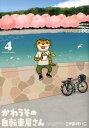 かわうその自転車屋さん(4) [ こやまけいこ ]
