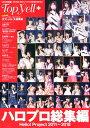 Top Yell+ハロプロ総集編 Hello!Project2011〜2018