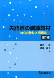 失語症の訓練教材第2版 140の教材と活用法 [ 鈴木勉 ]