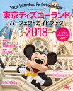 東京ディズニーランド パーフェクトガイドブック 2018 (