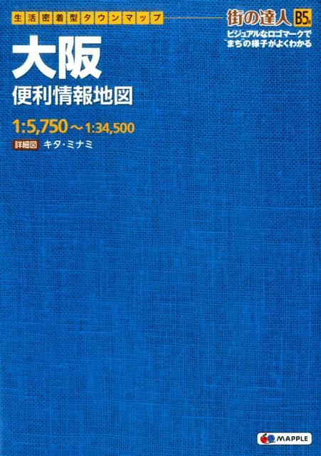大阪便利情報地図(B5判) (街の達人)