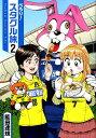 ぺろり!スタグル旅(2) (ヒーローズコミックス) [ 能田達規 ]