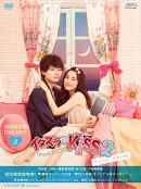 イタズラなKiss 2〜Love in TOKYO <ディレクターズ・カット版> DVD-BOX2
