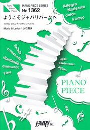 ようこそジャパリパークへ (PIANO PIECE SERIES)