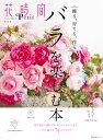 花時間Petit Vol.1 バラを楽しむ本 (角川SSCムック)