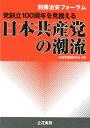 党創立100周年を見据える日本共産党の潮流 (別冊治安フォーラム) [ 治安問題研究会 ]