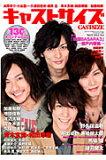キャストサイズ(vol.6(2012 Oct))