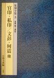 篆刻全集(3) [ 小林斗あん ]