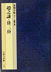 篆刻全集(7) [ 小林斗あん ]