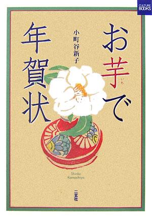 お芋で年賀状 [ 小町谷新子 ]...:book:11921648