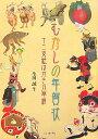 むかしの年賀状 十二支絵はがき万華鏡 [ 生田誠 ]