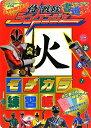 ショッピングシンケンジャー 侍戦隊シンケンジャー書道本 モヂカラ練習帳