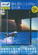 ショッピングANA DVD>ANA全日空「誰も見たことのない空の旅」DVD