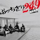 【先着特典】ぶっちぎり249(ステッカー) 横浜銀蝿40th
