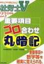 【送料無料】社労士V重要項目ゴロ合わせ丸暗記(23年受験)