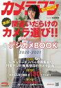 カメラマン間違いだらけのカメラ選び!!&デジカメBOOK(2020-2021) (Motor Magazine Mook カメラマンシリーズ)