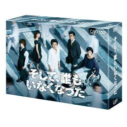 そして、誰もいなくなった DVD BOX [ <strong>藤原竜也</strong> ]