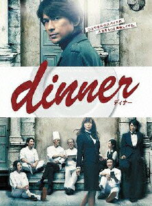 dinner DVD-BOX [ 江口洋介 ]