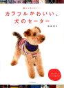 楽天楽天ブックスカラフルかわいい、犬のセーター 編んであげたい [ 俵森朋子 ]