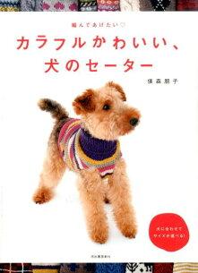 カラフル セーター