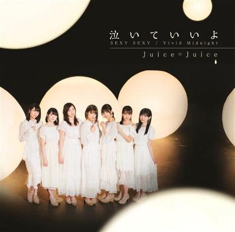 SEXY SEXY/泣いていいよ/Vivid Midnight (初回限定盤B CD+DVD) [ Juice=Juice ]