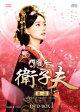 賢后 衛子夫 DVD-BOX1 [ ワン・ルオダン ]