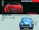 フェラーリ:ヴィーナスの創造 パッション・オート (CG books) [ Quattroruote編集部 ]