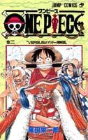 ONE PIECE(巻2)