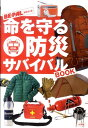【送料無料】命を守る防災サバイバルBOOK