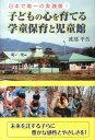 子どもの心を育てる学童保育と児童館 日本で唯一の実践書! [ 渡部平吾 ]