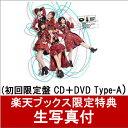 【楽天ブックス限定 生写真付】唇にBe My Baby (初回限定盤 CD+DVD Type-A) [ AKB48 ]