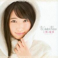 Winter Kiss(極上盤)