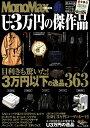 U3万円の傑作品 (TJ MOOK MonoMax特別編集)