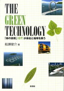 THE��GREEN��TECHNOLOGY