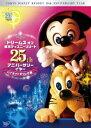 ドリームス オブ 東京ディズニーリゾート 25th アニバーサリーイヤー ハイライトぎっしり編 【Disneyzone】 [ (ディズニー) ]