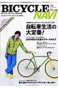 Bicycle navi(no.36)
