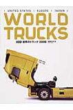 世界のトラック(2006) [ 多賀まりお ]