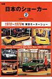 日本のショーカー(2(1970〜1979年))