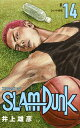 SLAM DUNK 新装再編版 14 (愛蔵版コミックス) ...
