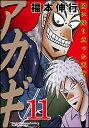 アカギ(11) (近代麻雀コミックス) [ 福本伸行 ]