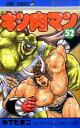 キン肉マン(52) (ジャンプコミックス) ゆでたまご