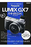 Panasonic LUMIX GX7 FANBOOK マニュアルがなくてもわかる機種別攻略ガイド (Impress mook) [ 河野<strong>鉄平</strong> ]