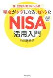 税金成为免费,合算的「NISA」利用入门[竹川美奈子][税金がタダになる、おトクな「NISA」活用入門 [ 竹川美奈子 ]]