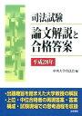 司法試験論文解説と合格答案(平成28年) [ 中央大学真法会 ]
