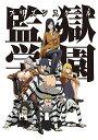 監獄学園 Blu-ray BOX(初回仕様版)【Blu-ra...