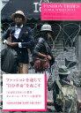 楽天楽天ブックスFASHION TRIBES GLOBAL STREET STYLE [ ダニエーレ・タマーニ ]