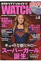 海外ドラマTVガイドWATCH(vol.8(2016 SPRI)