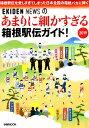 あまりに細かすぎる箱根駅伝ガイド!(2019) (ぴあMOOK) [ EKIDEN News ]